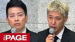 【全編】宮迫さんと田村亮さんが謝罪会見 吉本興業への「感謝」と「暴露」(2019年7月20日)