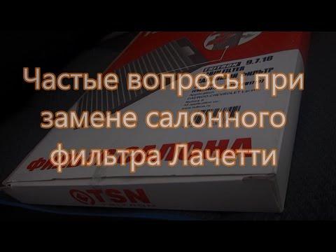 Замена салонного фильтра Шевроле Лачетти