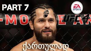 UFC 4 PS4 გზა დიდი ოქტაგონისკენ ქართულად ნაწილი 7 ქამარიიი????