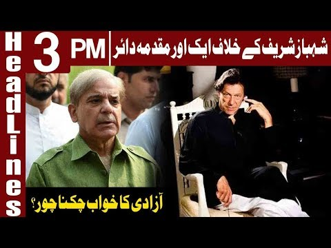 Shehbaz Sharif Stuck in Another Big Trouble | Headlines 3 PM | 28 December 2018 | Express News