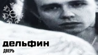 Download Дельфин | Dolphin - Дверь Mp3 and Videos