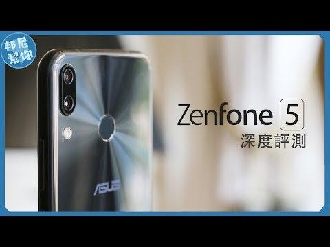 「邦尼評測」摸索到輝煌!ASUS ZenFone 5 開箱評測(AI智慧相機 ...