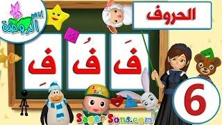 اناشيد الروضة - تعليم الاطفال - أنشودة الحروف العربية 6- Arabic Alphabet - بدون موسيقى - بدون ايقاع
