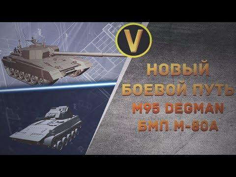 НОВЫЙ БОЕВОЙ ПУТЬ: M-95 DEGMAN, БМП М-80А