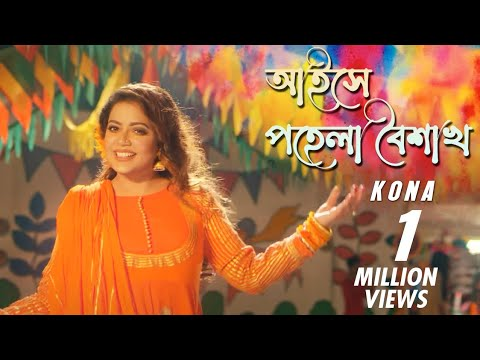 VIDEO: Aise Pohela Boishakh | আইসে পহেলা বৈশাখ | Kona | Bangla new song 2019