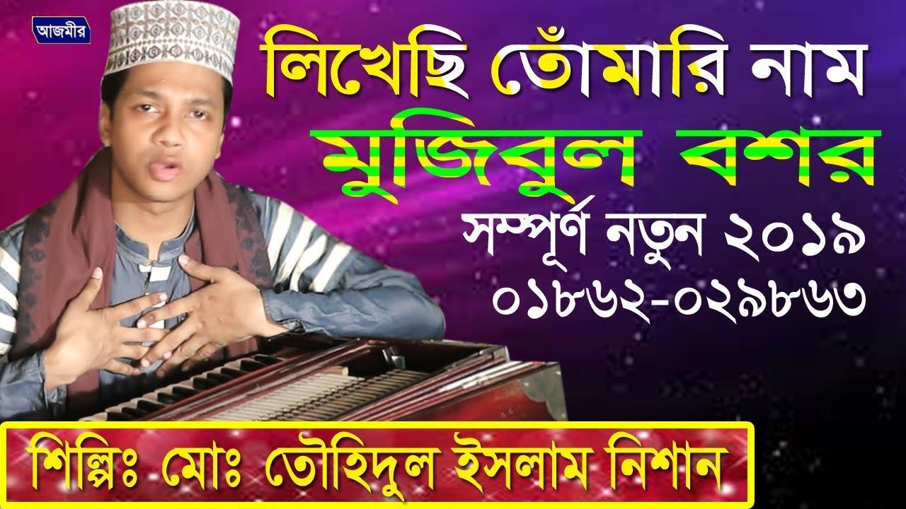 লিখেছি তোমারি নাম মুজিবুল বশর | তৌহিদুল ইসলাম নিশান। Tawhidul Islam Nishan | New Vandari | 2019