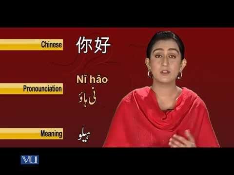 CHINESE Greetings In Urdu