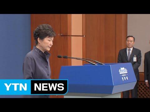 박근혜 대통령, '연설문 유출' 대국민 사과 / YTN (Yes! Top News)