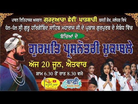 Live-Now-Gurmat-Quiz-Compitition-From-Basti-Sheik-Jalandhar-20-June-2021