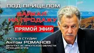 ПОД ПРИЦЕЛОМ  Байкал на продажу...