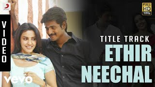 Cover images Ethir Neechal - Title Track Video | Sivakarthikeyan
