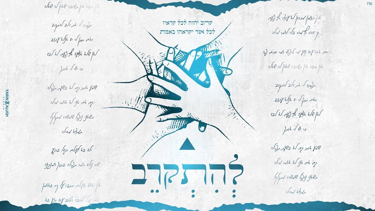 פרויקט להתקרב כוכבי הזמר הישראלי | להתקרב