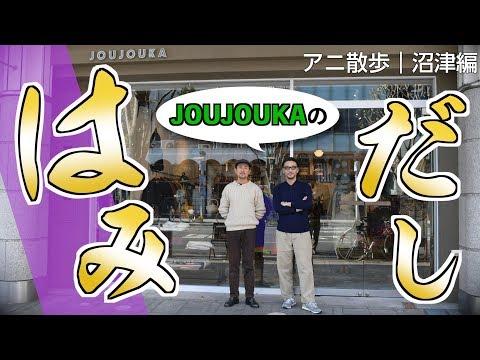 【アニ散歩☆沼津編】ジュジュカで爆発!はみだしこそが本編説!