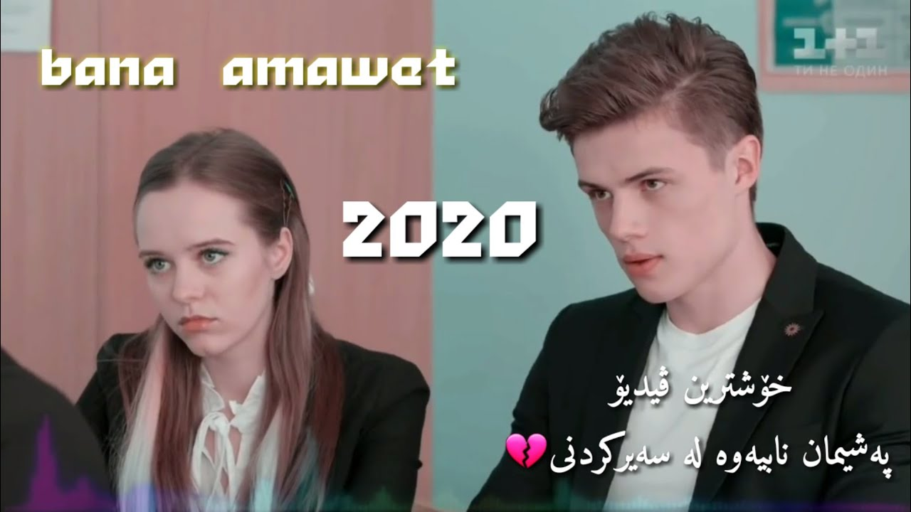 Download Bana sherwan amawet 2020 lyric lagal xoshtrin vedio 2020