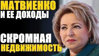 Матвиенко думает, что на особняк она заработала сама!