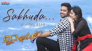 Sakhuda Lyrical Video Song | Ninne Pelladatha | Chinmayi Sripaada | Navaneeth | Madhura Audio