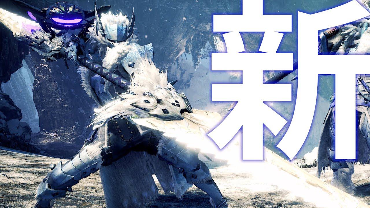 【MHWI生放送】新『氷刃佩くベリオロス』を倒し『EXオルムングシリーズ』と武器を作る配信