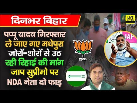 Pappu Yadav हो गए Arrest, ले जाए गए Madhepura, Manjhi, Mukesh Sahani समेत कई नेताओं ने उठाई आवाज