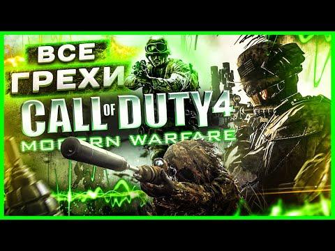 "ВСЕ ГРЕХИ ИГРЫ ""Call Of Duty 4: Modern Warfare 1 Remastered"" | ИгроГрехи"
