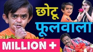 Chotu Dada Phoolwala |छोटू दादा फूलवाला |Chotu Dada Hindi Comedy Khandesh Comedy Video
