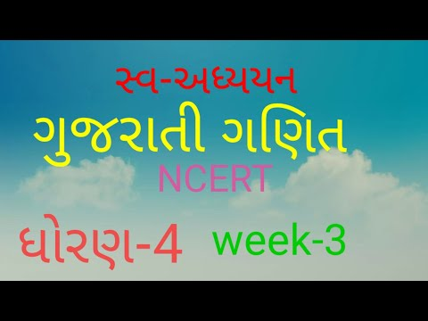 Std 4 Gujarati maths solution IMP home work સ્વ-અધ્યયન | week-3