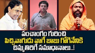 Babu Gogineni Vs KCR And Paripoornananda Swami | Panchangam is A Science | Bharat Today