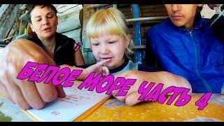 FlypengsTV / Белое море. Часть 4(Видео-блог о жизни и путешествиях FlypengsTV: http://www.youtube.com/user/FlypengsTV ОПИСАНИЕ ВИДЕО: Очередная серия о времени,..., 2014-08-22T07:00:00.000Z)