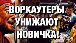 Турникмэны творят жесть!!! ВОРКАУТ ШОК 2018 . Начало