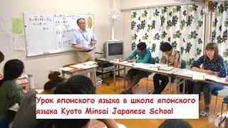 Фрагмент урока в школе японского языка Kyoto Minsai Japanese School продвинутый уровень