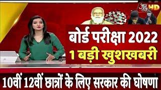 बोर्ड परीक्षा 2022 बड़ी खुशखबरी/Board Exam 2022 Latest news/Board exam 2022 news/Cbse/The/Bihar board