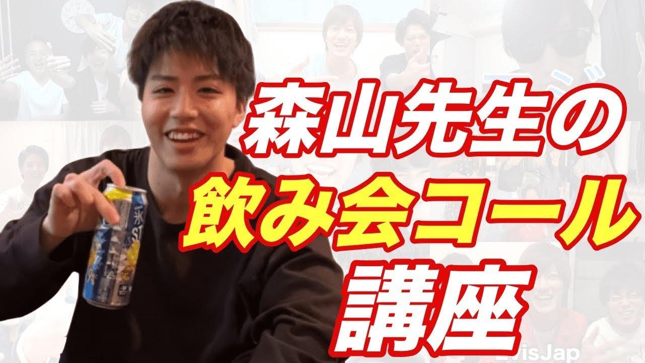 元シルキャン代表の森山が教える飲み会コール講座【2020/04/04 】