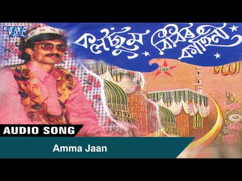 Audio JUKEBOX - Kalsum Bibir Kahini || Zikir - Jaari Geet || Islamic Assamese Song