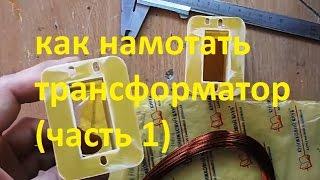 как намотать трансформатор (часть 1)