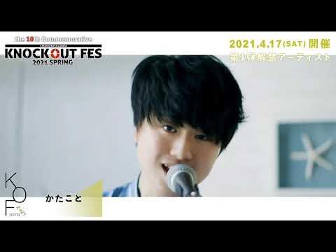 【下北沢サーキットフェス】KNOCKOUT FES 2021 spring 第一弾解禁