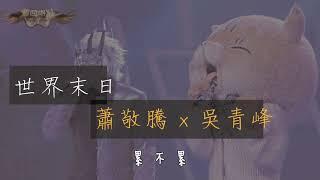 狂蜘蛛狂 x 沒事兒別老學我叫(蕭敬騰 x 吳青峰)【世界末日】動態歌詞版lyrics《蒙面唱將猜猜猜第三季》 thumbnail