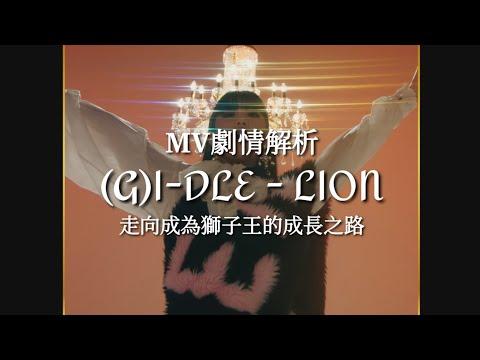 【MV劇情解析】(G)I-DLE - LION 走向成為獅子王的成長之路