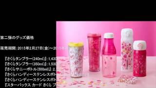 スタバの新作【2月】2015さくらタンブラーが激カワ! Starbucks Japan: ...