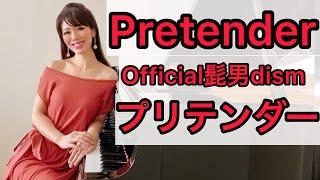 プリテンダー Pretender ピアノで弾いてみました。 <関連動画> Official髭男dism - Pretender[Official Video] https://youtu.be/TQ8WlA2GXbk 【広瀬香美】Official髭 ...