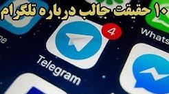 ۱۰ حقیقت جالب درباره تلگرام Telegram