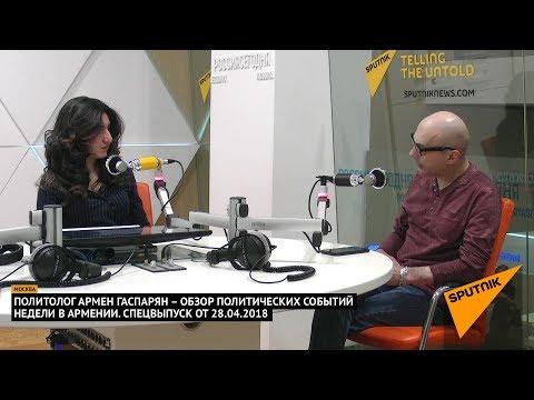 СПЕЦВЫПУСК. Армен Гаспарян – обзор событий недели в Армении от 28.04.2018