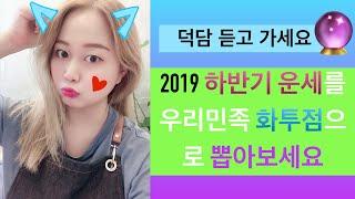 2019 9월~12월 동양운세