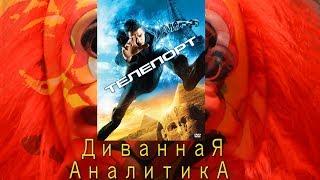 Диванная Аналитика - Телепорт (2008)