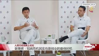 【新加坡大选】人民行动党网上论坛 谢秉辉:冠病危机也是创业最佳时机