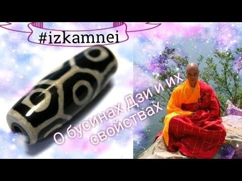 Свойства и значение бусин Дзи 21  глаз 9 глаз, Браслеты амулеты с бусинами Дзи #izkamnei
