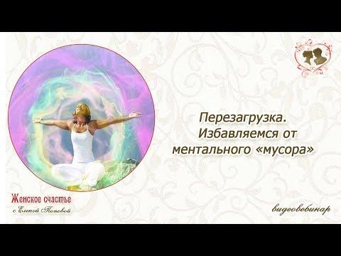 Перезагрузка  Избавляемся от ментального «мусора» Попова Елена.