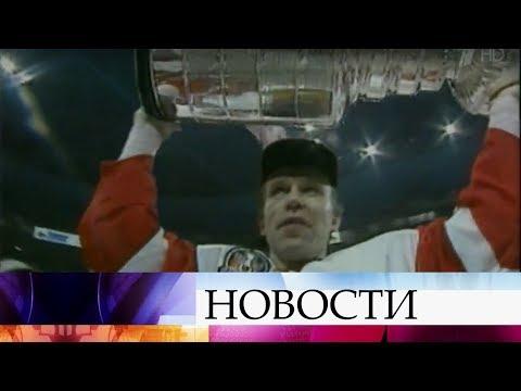 Легендарный хоккеист Вячеслав Фетисов отпразднует 60-летний юбилей на льду.
