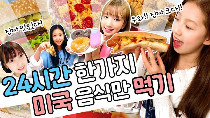 하루종일 미국 음식만 먹기✨하루동안 미국 음식만 먹는다면 어떤 기분일까요?! 멤버들의 반응은 ? ㅋㅋㅋㅋㅋ |클레버TV