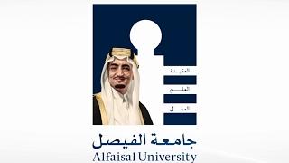 تعرف على جامعة الفيصل الجهة المنظمة لأمسية الأمير الشاعر بدر بن عبدالمحسن