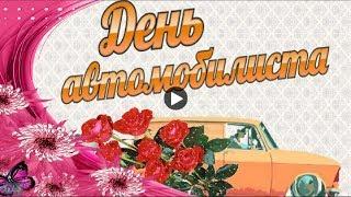 День АВТОМОБИЛИСТА Красивое Видео Поздравление с днем автомобилиста Музыкальные видео открытки