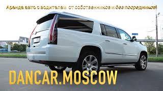 Cadillac Escalade 4 в аренду